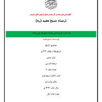 کتاب الارشاد فی معرفه حجج الله علی العباد