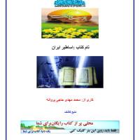 کتاب اساطیر ایران باستان