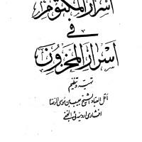 کتاب اسرار المکتوم فی اسرار المحزون