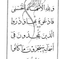 کتاب اسماء الحسنی