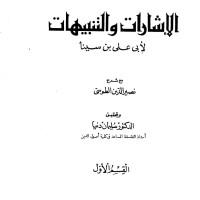 کتاب الاشارات و الشبیهات