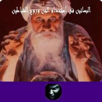 کتاب البساتین فی استخدام الجن و روح الشیاطین