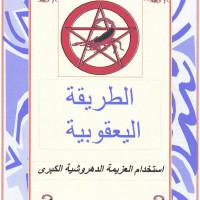 کتاب الطریقة الیعقوبیة