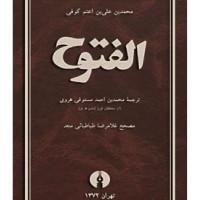کتاب الفتوح