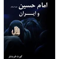 کتاب امام حسین و ایران