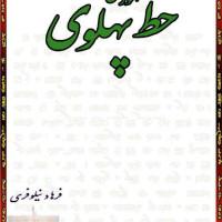 کتاب آموزش خط پهلوی
