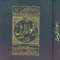 کتاب انوار الرمل