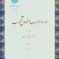 کتاب اوراد الاحباب و فصوص آلاداب