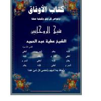 کتاب الاوفاقو خواص کل وفق کیفیة عملة