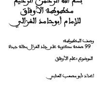 کتاب مخصوصة الاوفاق للامام ابو حامد الغزالي