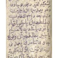 کتاب ارسال هاتف به زبان عربی
