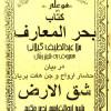 کتاب بحر المعارف