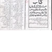 کتاب بخورات الأماکن المطلسمة