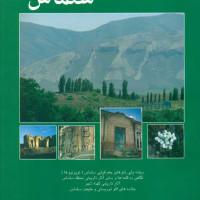 کتاب بناهای باستانی سلماس