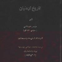 کتاب تاریخ ارمنیان