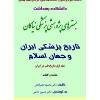 کتاب تاریخ پزشکی ایران و جهان اسلام