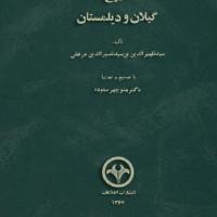 کتاب تاریخ گیلان و دیلمستان