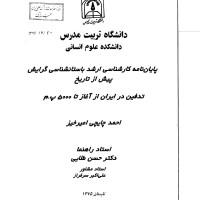 کتاب تدفین در ایران از آغاز تا ۵۰۰۰ پ.م
