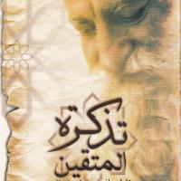 کتاب تذکرة المتقین