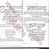 کتاب تسخیر الشیطان