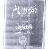 کتاب جفر الامام
