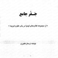 کتاب جفر جامع ارسلانی