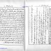 کتاب جفر عطاری تبریزی