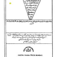 کتاب جفر الجامع و النور اللامع مع مفتاح خافیه