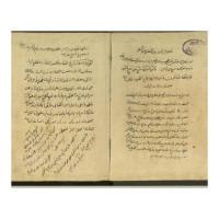کتاب جنگ جفر