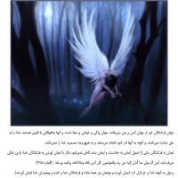 کتاب جهان فرشتگان