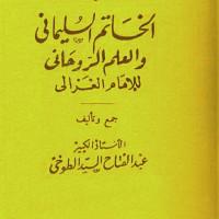 کتاب الخاتم السلیمانی و العلم الروحانی للامام الغزالی زبان عربی