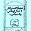 کتاب ختومات و تسخیرات جن و اعمال قرطاس و علوم غریبه