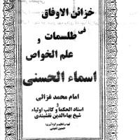 کتاب خزائن الاوفاق فی طلسمات
