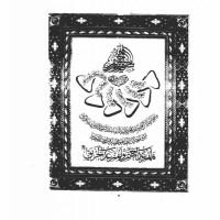کتاب خزائن نراقی