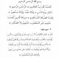 کتاب خزینته الاسرار و کشف الخفاء