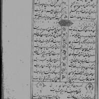 کتاب دیوان حافظ نسخه خطی