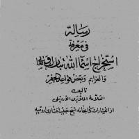 کتاب رسالة فی معرفة استخراج اسماء الله تبارک و تعالی