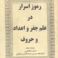 کتاب اسرار در علم جفر و اعداد و حروف