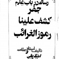 کتاب رساله در باب علم جفر کشف علینا رموز الغرائب