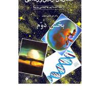 کتاب ستارگان زمین و زندگی