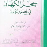 کتاب سحر الکهان فی الحضور الجان