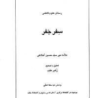 کتاب سفر جفر