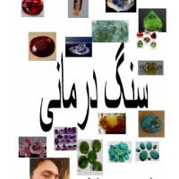 کتاب سنگ درمانی