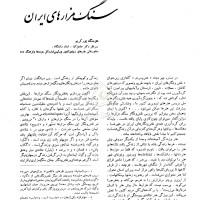 کتاب سنگ مزارهای ایرانی