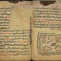 کتاب شمس المعارف مخطوط نسخة ارتش