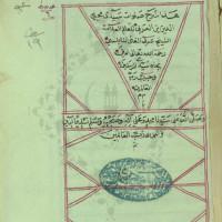 کتاب صلوات ابن عربی