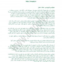 کتاب طالع بینی مصری