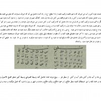 کتاب طریقه استخراج از صفحات جفر جامع