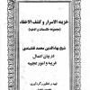 کتاب خزینه الاسرار و کشف الاخفاء (طلسمات نقشبندی)