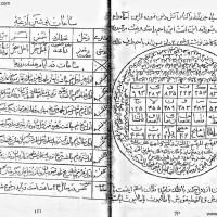 کتاب طمطم الهندی
